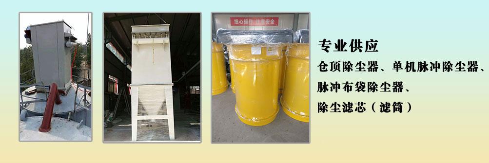 仓顶除尘器厂家专业供应多种型号的仓顶除尘器、脉冲除尘器