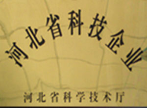 河北省科技企业
